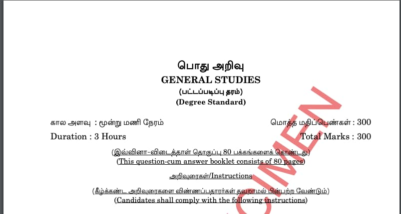 tnpsc group 1 main exam question paper download