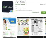 agri news in tamil app,agri doctor